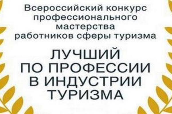 В Ленинградской области определяют лучших в индустрии туризма