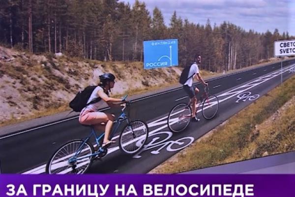 Веломаршрут свяжет Ленобласть и Финляндию