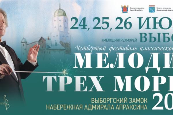 6-8 июля Выборг примет II международный музыкальный фестиваль «Мелодия трех морей»
