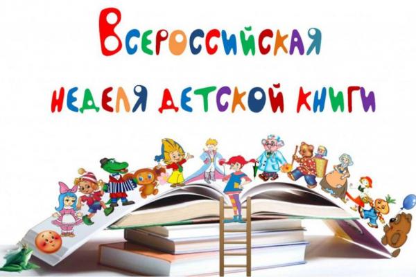 Неделя детской книги в Выборге