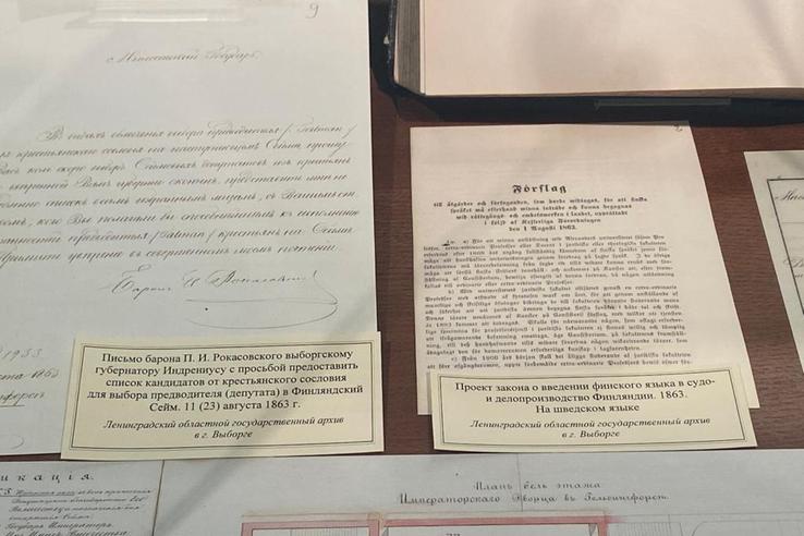 Документы из областных архивов выставлены в Президентской библиотеке