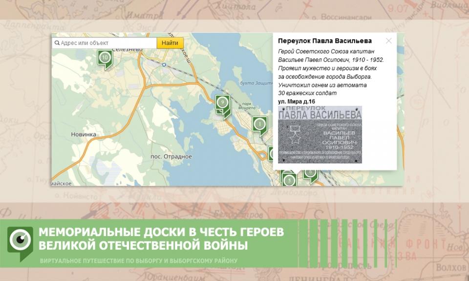 Мемориальные доски в честь Героев Великой Отечественной войны