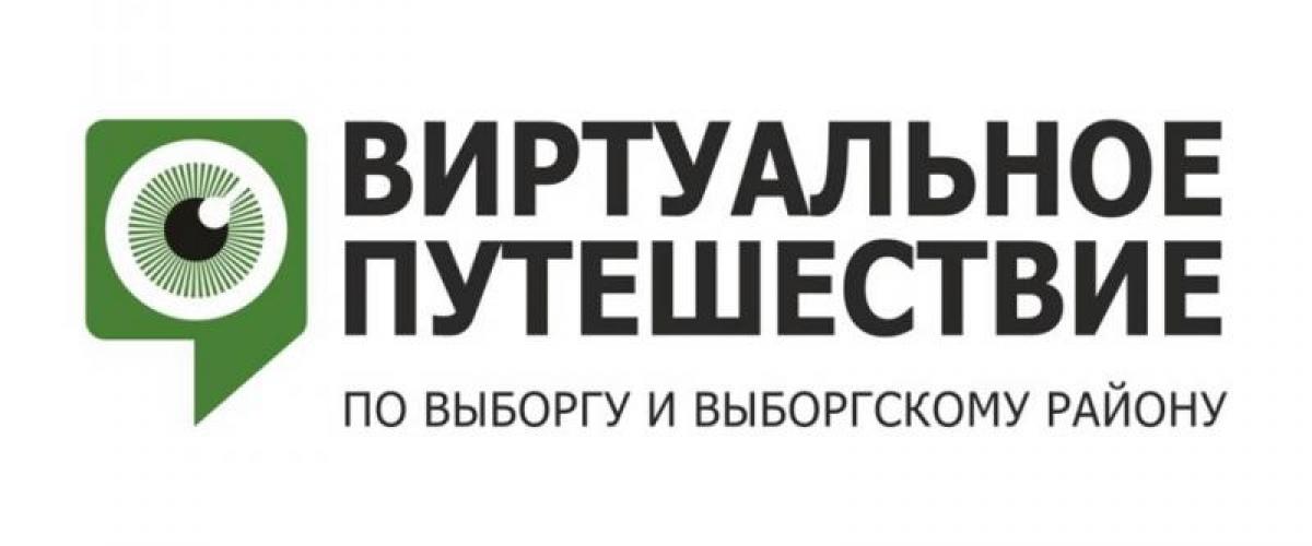 21 апреля 2016 года состоялась презентация проекта «Виртуальное путешествие по Выборгу и Выборгскому району».